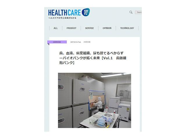 『バイオバンクが拓く未来【歯髄細胞バンク】』