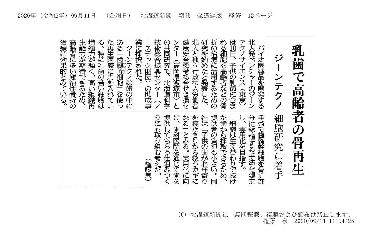 北海道新聞『乳歯で高齢者の骨再生』