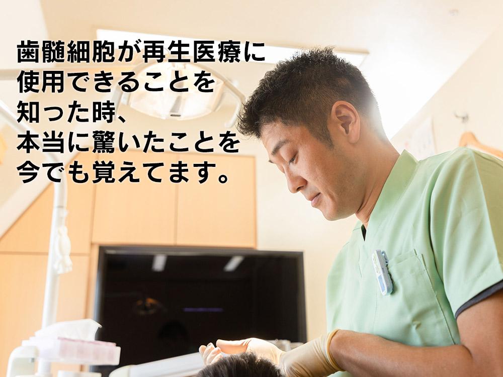 歯科医師インタビュー